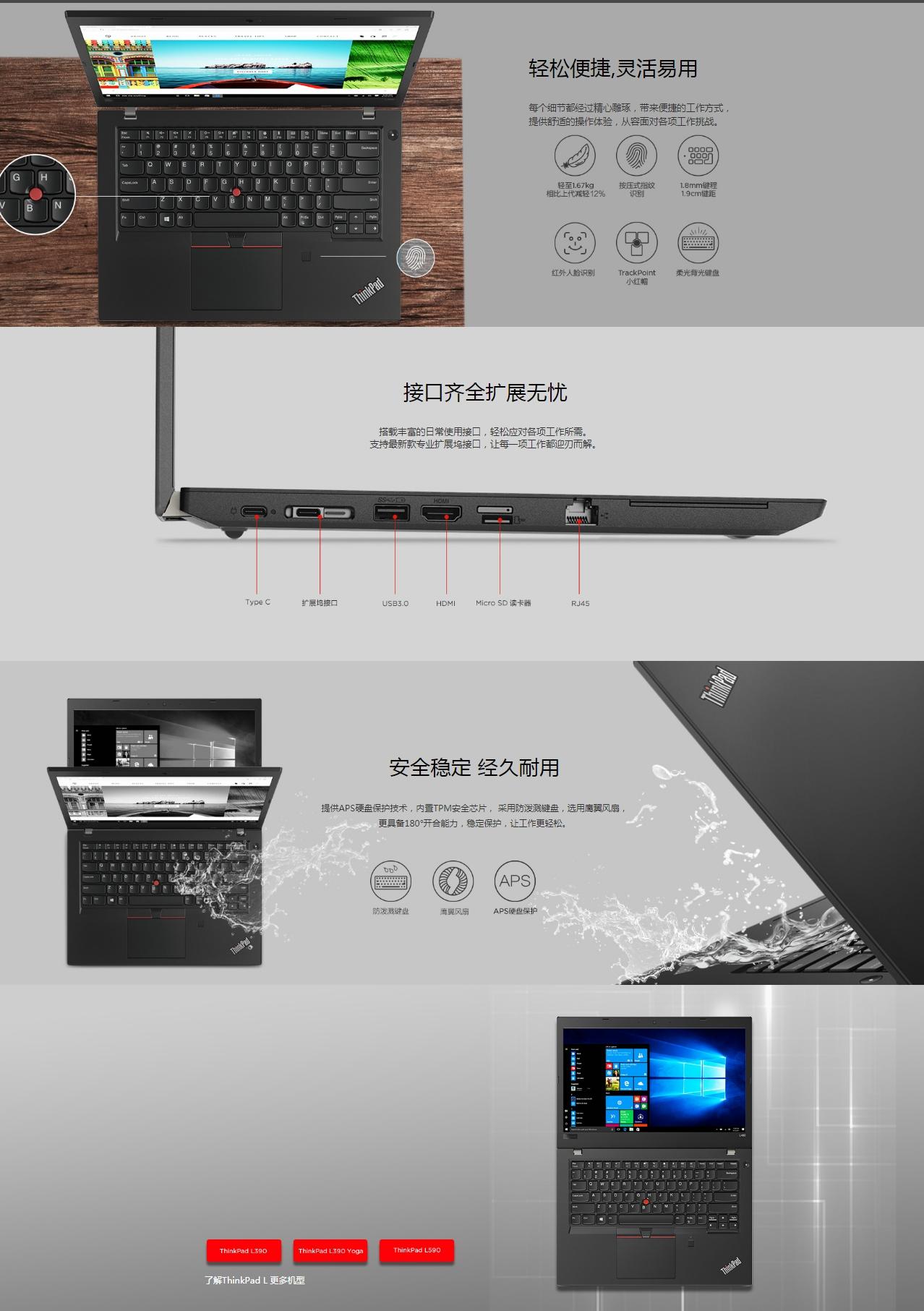 ThinkPad L490_wps图片.jpg