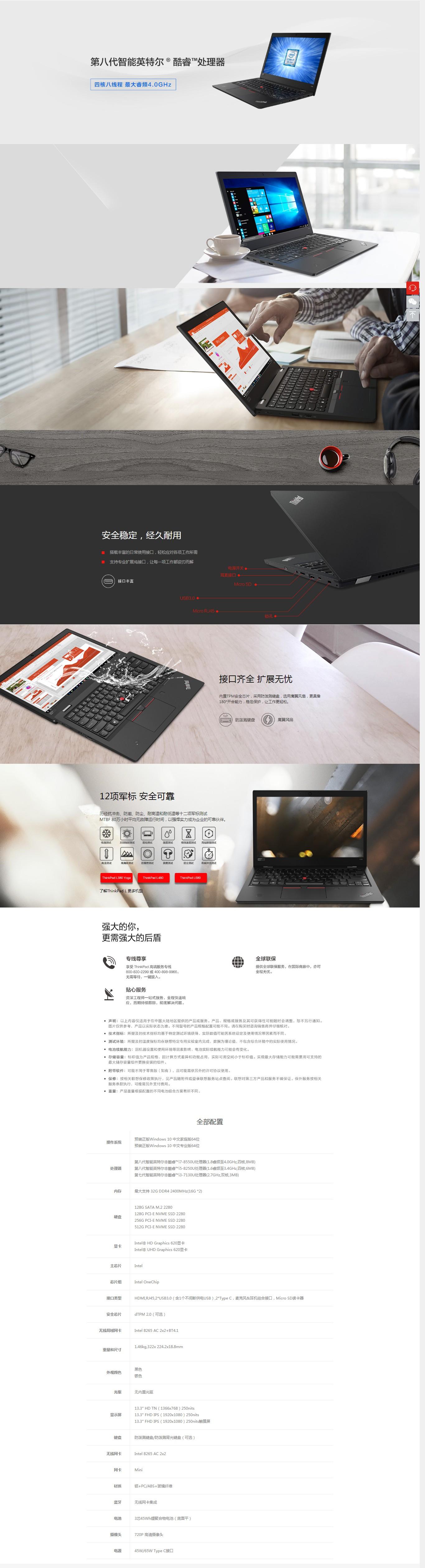 万博全站客户端ThinkPad L380笔记本-万博全站客户端ThinkPad笔记本-万博全站客户端中国(Lenovo China_WPS图片.jpg